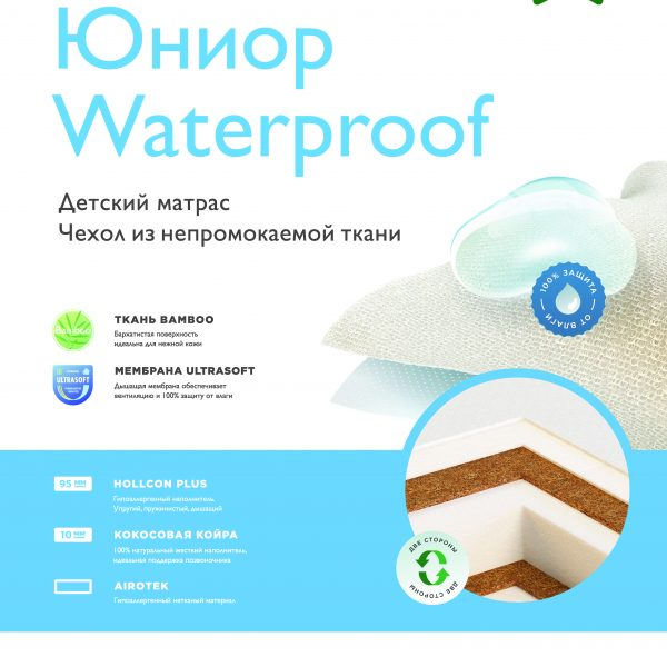 JuniorWaterproof_v4c